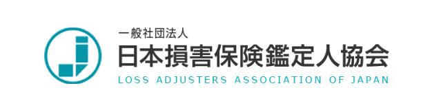 日本損害保険鑑定人協会